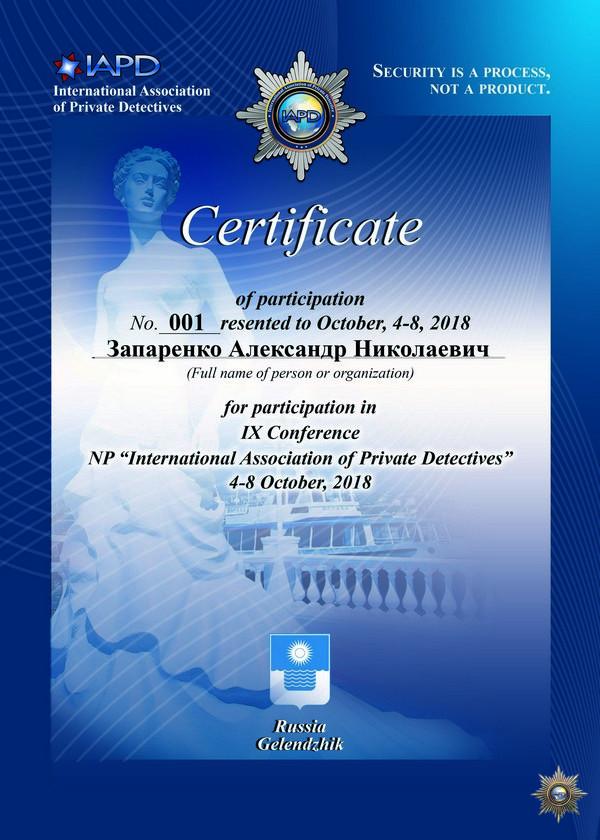 2018 IAPD-certificate Запаренко.jpg