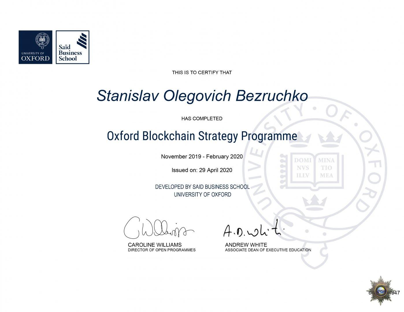 Сертификат Oxford Blockchain Strategy Programme жп.jpg