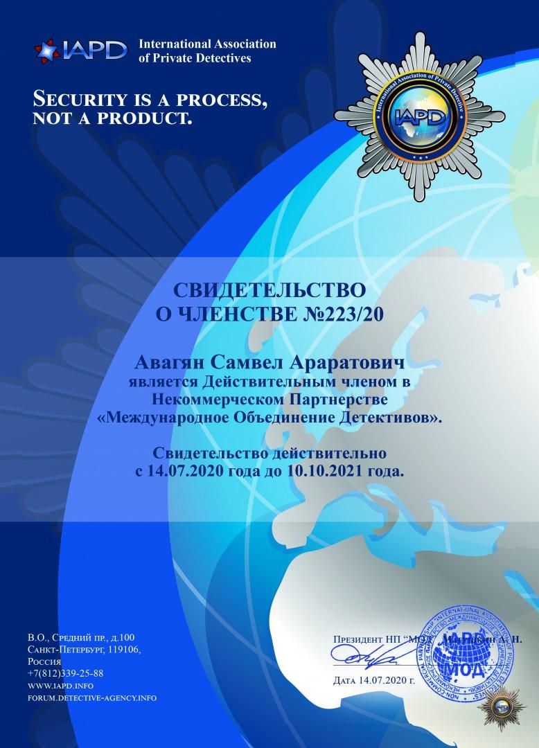 Сертификат Самвел Араратович.jpg