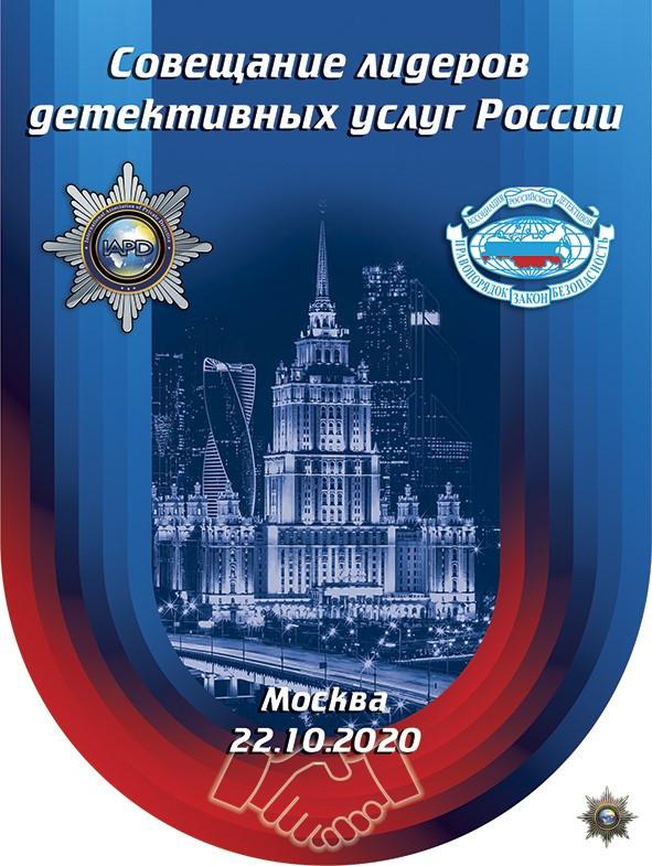 Совещание_детективы фронт.jpg