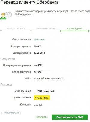 sberbank_find_name_by_number.JPG