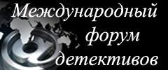 Детективные агентства и частные детективы